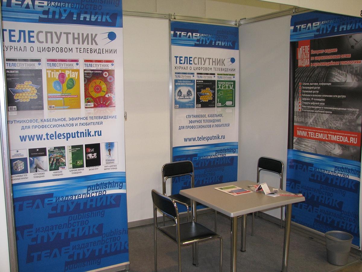 Стенд Телеспутник на выставке CEPE 2014