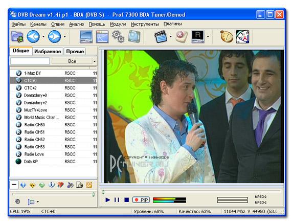 Интерфейс программы DVB Dream