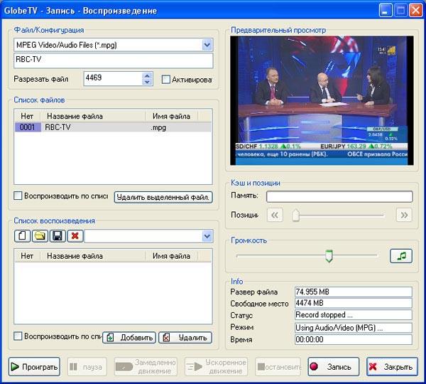 Запись видео в GlobeTV
