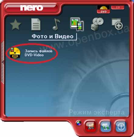 В пакет входять три самых популярных программы Nero Vision Xtra